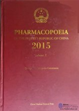 Pharmacopoeia of the People's Republic of China (2015 English Edition) Vol 1