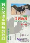 Chinese Course (revised edition) 1A - 2CD