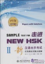 Sample Test For New HSK: Papers with Solution Level 4 Vol II