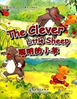 My First Chinese Storybooks: Animals - The Clever Little Sheep