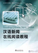 Reading Chinese News Online + CD