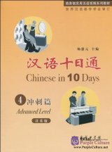 Chinese in 10 Days Advanced Level 4