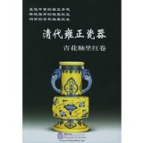 Qing Dynasty Yongzheng porcelain: Study Underglaze Blue and Red