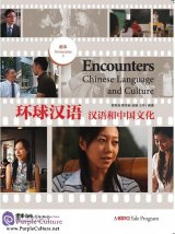 Encounters: Chinese Language and Culture 2 Screenplay