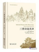 Selected Poems of the Tree Caos: Cao Cao, Cao Pi and Cao Zhi