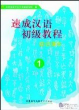 Elementary Crash-Course of Chinese vol.1 - Textbook