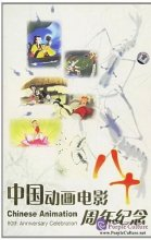 Chinese Animation 80th Anniversary Celebration (10 DVDs)