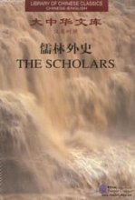 The Scholars (Chinese-English edition: 3 Volumes)