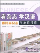Read Magazines Learn Chinese