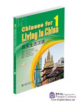 Chinese for Living in China 1 (with 1 MP3)