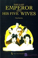 The Last Emperor and His Five Wives