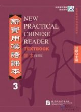 New Practical Chinese Reader (Traditional Chinese Edition) vol.3 Textbook