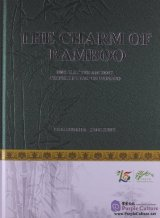 The Charm of Bamboo: 100 Selected Ancient Chinese Poems on Bamboo