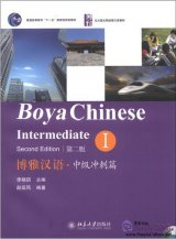 Boya Chinese (Second Edition) Intermediate I (with audios)
