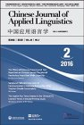 Chinese Journal of Applied Linguistics 2016.2