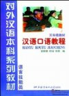 Spoken Chinese Course - Textbook (Grade 3)
