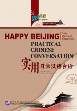 Happpy Beijing: Practical Chinese Conversation (2Books + 3DVDs + 4CDs)