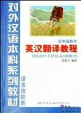 English - Chinese Translation Course (Grade 4)