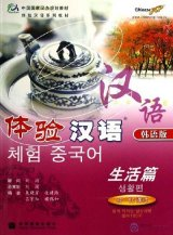 Experiencing Chinese: Living in China (40-50 Hours) (Korean edition) (with CD)