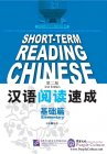 Short-Term Reading Chinese (2nd Edition): Elementary