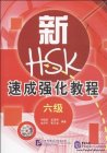 A Short Intensive Course of New HSK (Level 6) with MP3