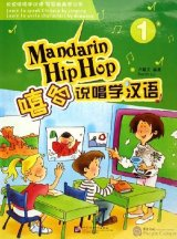 Mandarin Hip Hop 1 Textbook with 1 CD