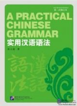 A Practical Chinese Grammar(2nd Revised Edition)