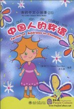 My Little Chinese Story Books (33) Terms of Address in Chinese (with 1 CD)