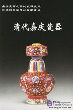Porcelain in Jiaqing Period Qing Dynasty
