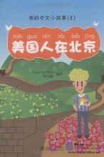My Little Chinese Story Books (8) American in Beijing (with CD-Rom)