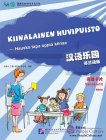 Chinese Paradise (Finland language Edition) - Cards of Words and Expressions