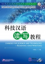 CHINESE FOR SCIENCE AND TECHNOLOGY - READING AND WRITING