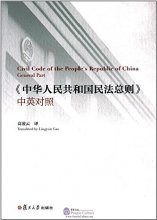 Civil Code of the People's Republic of China General Part
