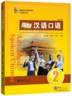 Advanced Spoken Chinese (3rd Edition) Vol 2 (with MP3)
