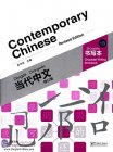 Contemporary Chinese (Revised Edition) - Character Writing Workbook 1B