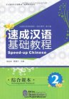 Speed-up Chinese An Integrated Textbook 2 (With 1mp3)