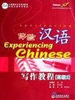 Experiencing Chinese: Writing Course (Advanced 2)