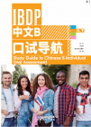 Study Guide to Chinese B Individual Oral Assessment SL Vol 2