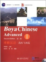 Boya Chinese (Second Edition) Advanced 1