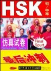A Final Spurt Simulated Tests of HSK (Elementary and Intermediate)