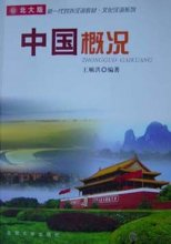 A Survey of Chinese (Third Edition)