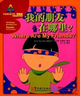 Sinolingua Reading Tree Starter for Preschoolers: Where Are My Friends?