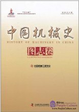 History of Machinery in China: Illustrated Handbook