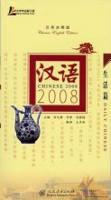Chinese 2008 - Daily Chinese (With 1 MP3)