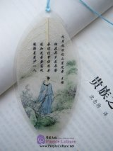 Leaf Vein Bookmark: Tang Poem: Thinking of My Brother On Mountian-Climbing