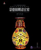 Famous Kilns in Ancient China: Ming and Qing Dynasty Imperial Kiln in Jingdezheng