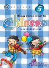 Sing Your Way to Chinese (5) with 1 CD
