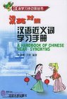A Handbook of Chinese Near-Synonyms
