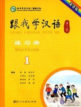 Learn Chinese with Me (2nd Edition) Vol 1: Workbook