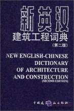 New English-chinese Dictionary of Architecture and Construction (Second Edition)